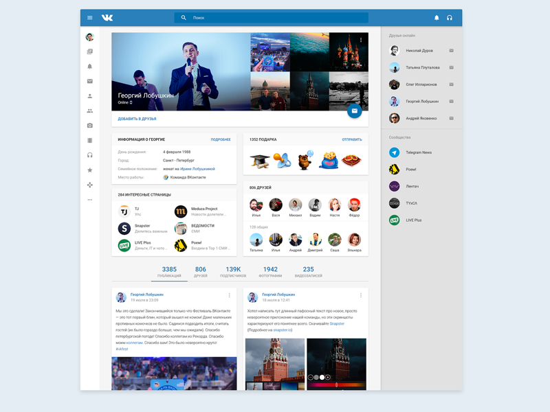 VK in Material Design - UpLabs