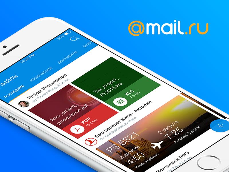 Mail Ru Mobile